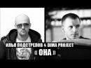 Илья Подстрелов и Dima Project - Она