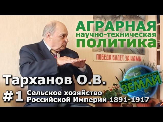 Беседа с Тархановым О.В. 1 Сельское хозяйство Российской Империи 1891-1917