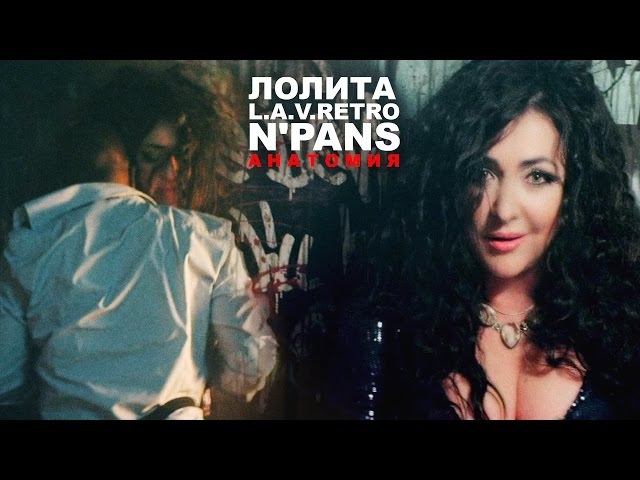 Лолита feat. N'Pans L.A.V.Retro - Анатомия