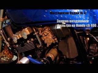 Мастерские будни №4 . Замена воздушного фильтра на Honda cb 400 vtec 1 .