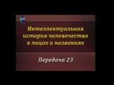 История человечества. Передача 23. Дмитрий Менделеев. Углехимия