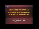 История человечества. Передача 37. Майкл Фарадей. Магнетики и диэлектрики