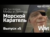 Мифы GTA San Andreas - #5 - Морской Каратель / Sea Chastener