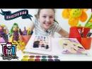 Набор для творчества Монстер Хай. Макияж Джинафаер от лучшей подружки Вари. Видео для девочек.