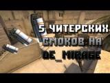 5 читерских смоков на de_mirage