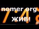 Телефонный справочник nomer в 2016 году