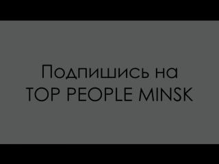 Как стать нашим героем TOP PEOPLE MINSK