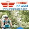 "Велопрокат в Севастополе ""ПРОКАТ НА ДОМ"""