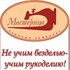 """Учебный комбинат """"Мастерица"""""""