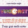 Сеть тайм-кафе VineGret | Самара Антикафе