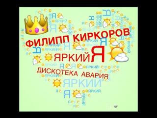 Дискотека Авария feat. Филипп Киркоров – Яркий Я