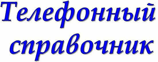 телефонный справочник г.озёрска чел.обл