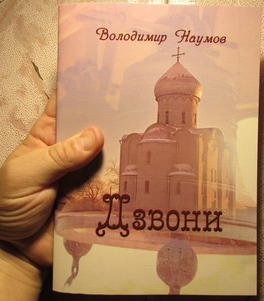 Збірник Володимира Наумова - Дзвони