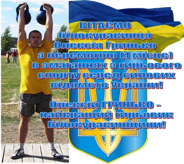 Олексій Гринько - найсильніший гирьовик Білокуракинщини!
