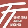 Школа танца Вадима Елизарова