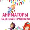 Детский аниматор Воронеж | Праздник