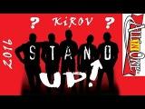 ПРИГЛАШЕНИЕ НА СТЕНДАП (STAND UP), ГОРОД КИРОВ, КВН, ЮМОР, ШОУ, РАЗВЛЕЧЕНИЯ
