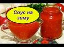 Соус душистый на зиму из томатов Обалденно вкусный