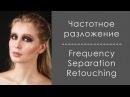 Частотное разложение в Фотошопе Frequency Separation Retouching in Photoshop