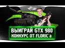 Грандиозный конкурс от Floirc`а GTX 980 + о том какое железо мне по душе.