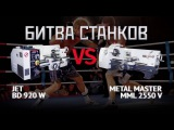 БИТВА СТАНКОВ: токарный станок JET BD 920 W vs Metal Master MMl 2550V