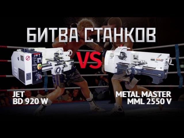 БИТВА СТАНКОВ токарный станок JET BD 920 W vs Metal Master MMl 2550V