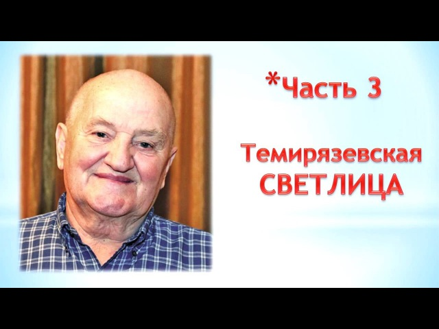 Бублик Б.А. Темирязевская светлица. Видеоконспект.