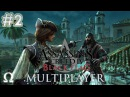 Assassin's Creed 4 Multiplayer 2 - STABBIN' PEWDS' ASS - Ft. Pewdiepie, Minx, Markiplier, Cry - PC