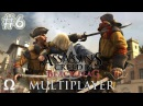 Assassin's Creed 4 Multiplayer 6 - LOST TAPES - Ft. Pewdiepie, Minx, Markiplier, Cry - PC