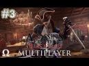 Assassin's Creed 4 Multiplayer 3 - U RUN WHEN WHISPER - Ft. Pewdiepie, Minx, Markiplier, Cry - PC