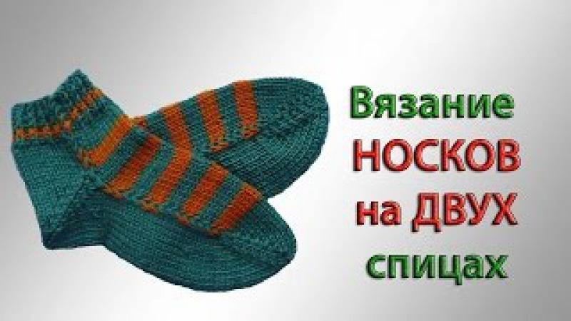 Легкий способ вязания носков на двух спицах