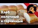 Горчичный хлеб и молочный хлеб без хлебопечки