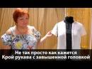 Стильная блузка и модный крой рукава с завышенной головкой Выкройка интересного рукава своими руками