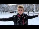 С Новым Годом,от Жени Мильковского