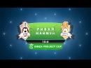 РИБАЙ - МАЙМУН 05.09.16