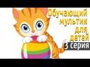 😺 Развивающий мультик для детей от 1 года до 3 лет 3 серия