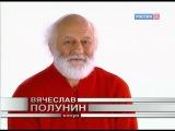 Белая студия. Вячеслав Полунин (2015)