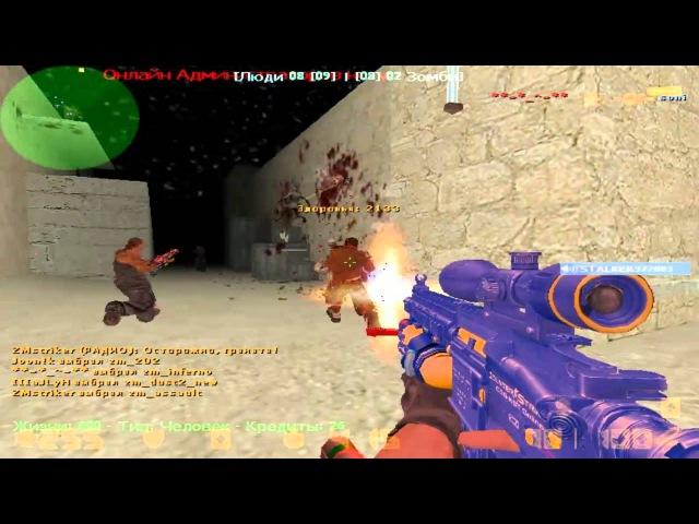 Counter strike xtreme v6 (7 серия)
