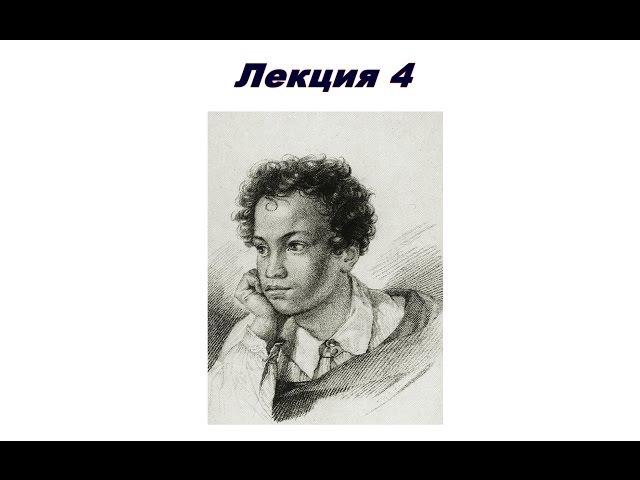 5.4 Юрий Лотман. Пушкин и его окружение, 4 эп. Женщины