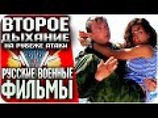 Русские фильмы 2015 - ВТОРОЕ ДЫХАНИЕ / Русский / ВОЕННЫЙ / БОЕВИК / Русские Военные Фильмы 2015