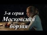 Московская борзая / Криминал Мелодрама / 3-я серия (2015)