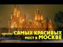 KudaGo Москва собор Непорочного Зачатия Пресвятой Девы Марии