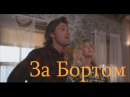 Человек за бортом/Overboard/ Голди Хоун/Курт Рассел/