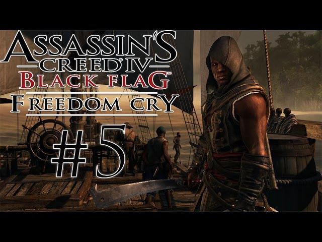 Assassins Creed: Freedom Cry Глава 5 Туман Рассеивается