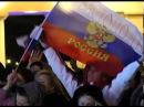 Предварительные результаты референдума Севастополь узнал 16 марта на площади Нахимова