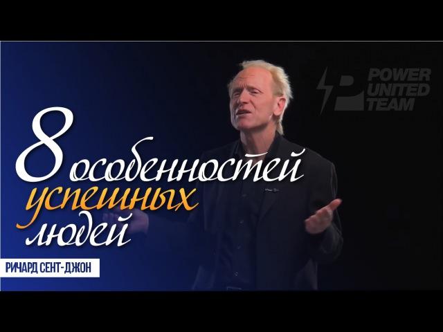 8 особенностей успешных людей - Ричард Сент-Джон