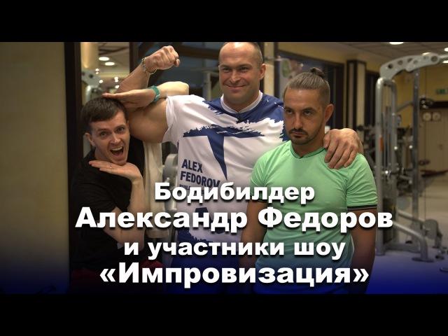 Александр Федоров и шоу Импровизация на ТНТ Качаем грудь и пресс!