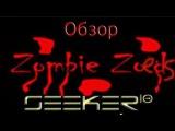 Zombie Zoid Интересный обзор