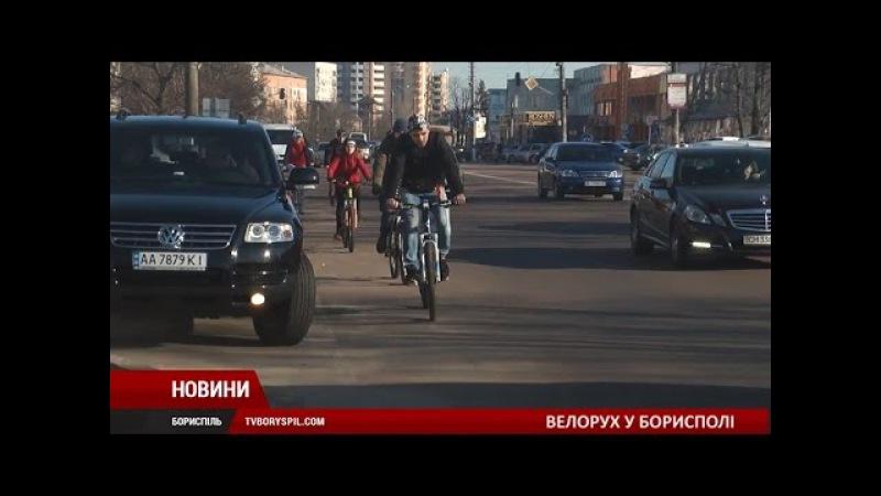 У Борисполі стає досить популярним велорух