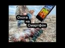 Охота на уток на смартфон